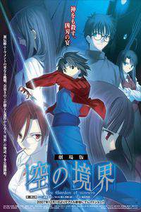 Kara no Kyoukai: The Garden of Sinners, A Study in Murder: Part 1