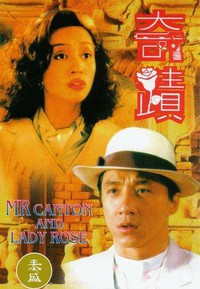 Mr. Canton and Lady Rose (Miracles: The Canton Godfather)